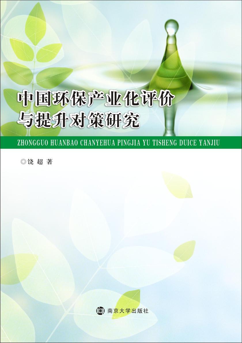 中国环保产业化评价与提升对策研究