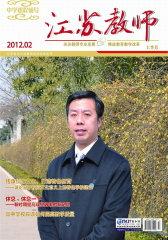 中学课程辅导高考版·教师版 半月刊 2012年03期(电子杂志)(仅适用PC阅读)