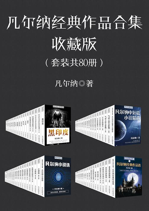 凡尔纳经典作品典藏合集(套装共80册)