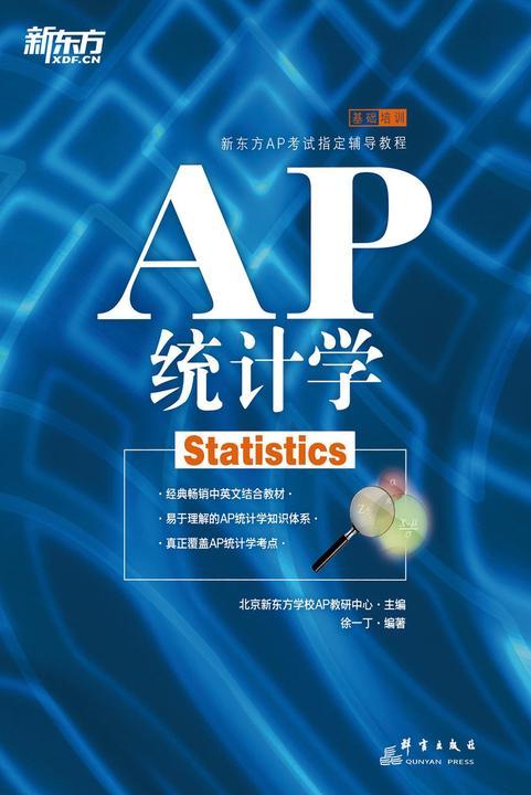AP统计学