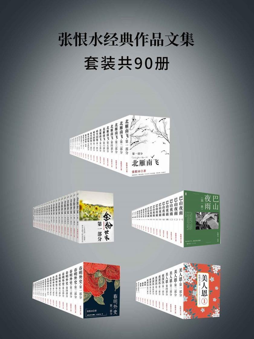 张恨水经典作品文集(套装90册)