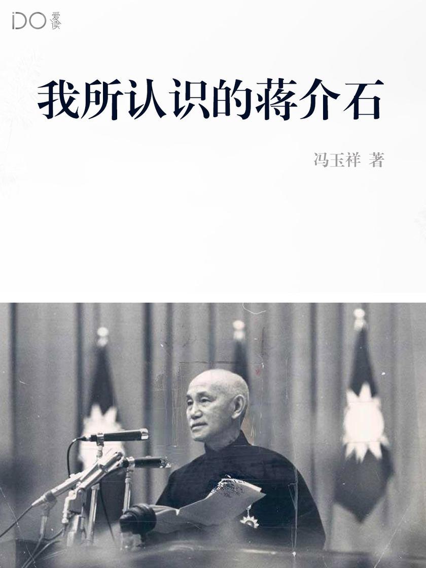 我所认识的蒋介石