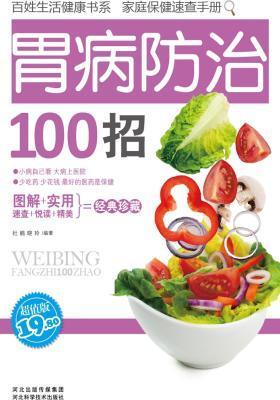 百姓健康书系:胃病防治100招(仅适用PC阅读)