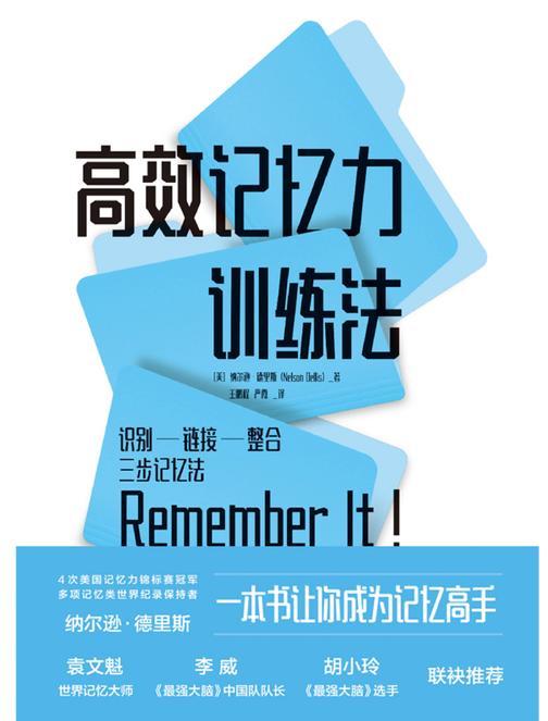 高效记忆力训练法【一本书让你成为记忆高手,识别-链接-整合三步记忆法!】