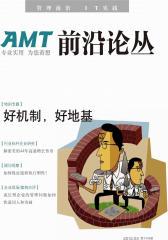 AMT前沿论丛 月刊 2012年03期(电子杂志)(仅适用PC阅读)
