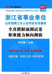 中公版·2017浙江省事业单位公开招聘工作人员考试专用教材:全真模拟预测试卷职业能力倾向测验
