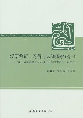 汉语测试、习得与认知探索(续一)