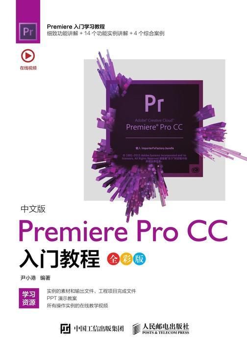 中文版Premiere Pro CC入门教程(全彩版)