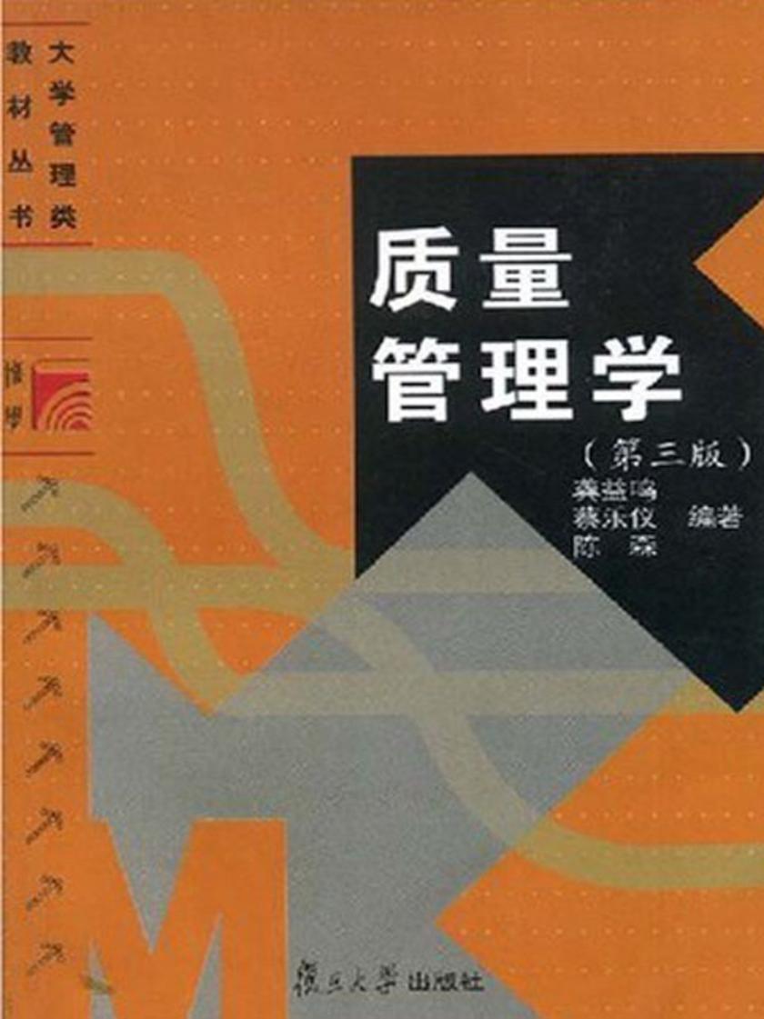 质量管理学(第三版)(仅适用PC阅读)