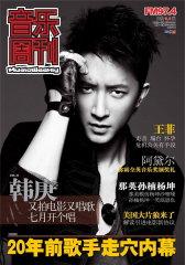 音乐周刊 双周刊 2012年04期(电子杂志)(仅适用PC阅读)