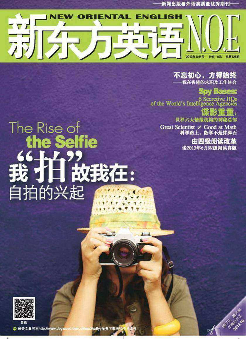 《新东方英语》2013年10月号(电子杂志)(仅适用PC阅读)