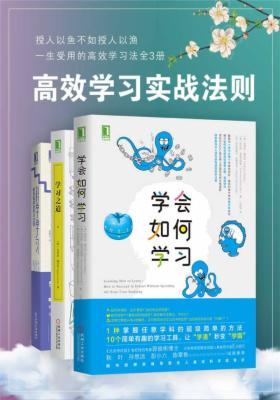 高效学习实战法则(授人以鱼不如授人以渔,一生受用的高效学习法)全3册