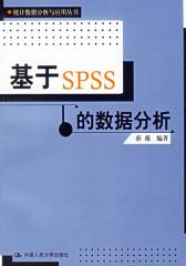 基于SPSS的数据分析(仅适用PC阅读)