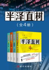 半泽直树(全四册)(电视剧《半泽直树》的原作小说系列,第二季即将上映!)