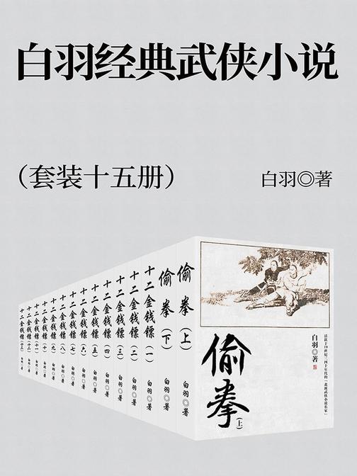 白羽经典武侠小说(套装15册)