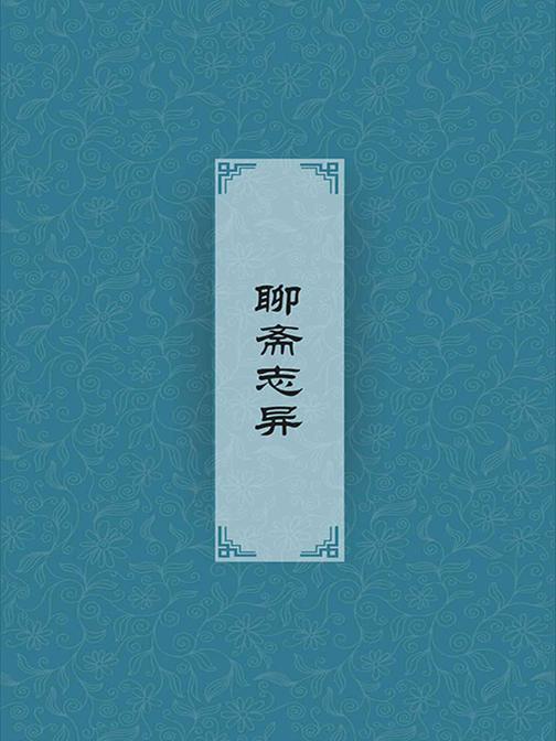 聊斋志异(妖魔鬼怪传说一网打尽)
