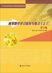 高等数学学习指导与练习(上)(第3版)
