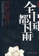 全中国都下雨(  部直面3·14拉萨之乱和5·12汶川大地震的小说)(试读本)