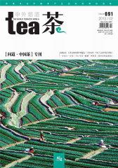 中外烟酒茶 月刊 2012年02期(电子杂志)(仅适用PC阅读)