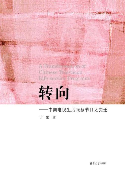 转向:中国电视生活服务节目之变迁