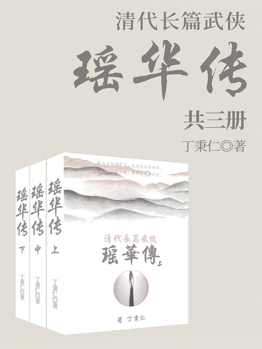 清代长篇武侠:瑶华传(套装共三册)