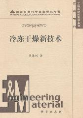 冷冻干燥新技术/工程与材料科学系列(试读本)