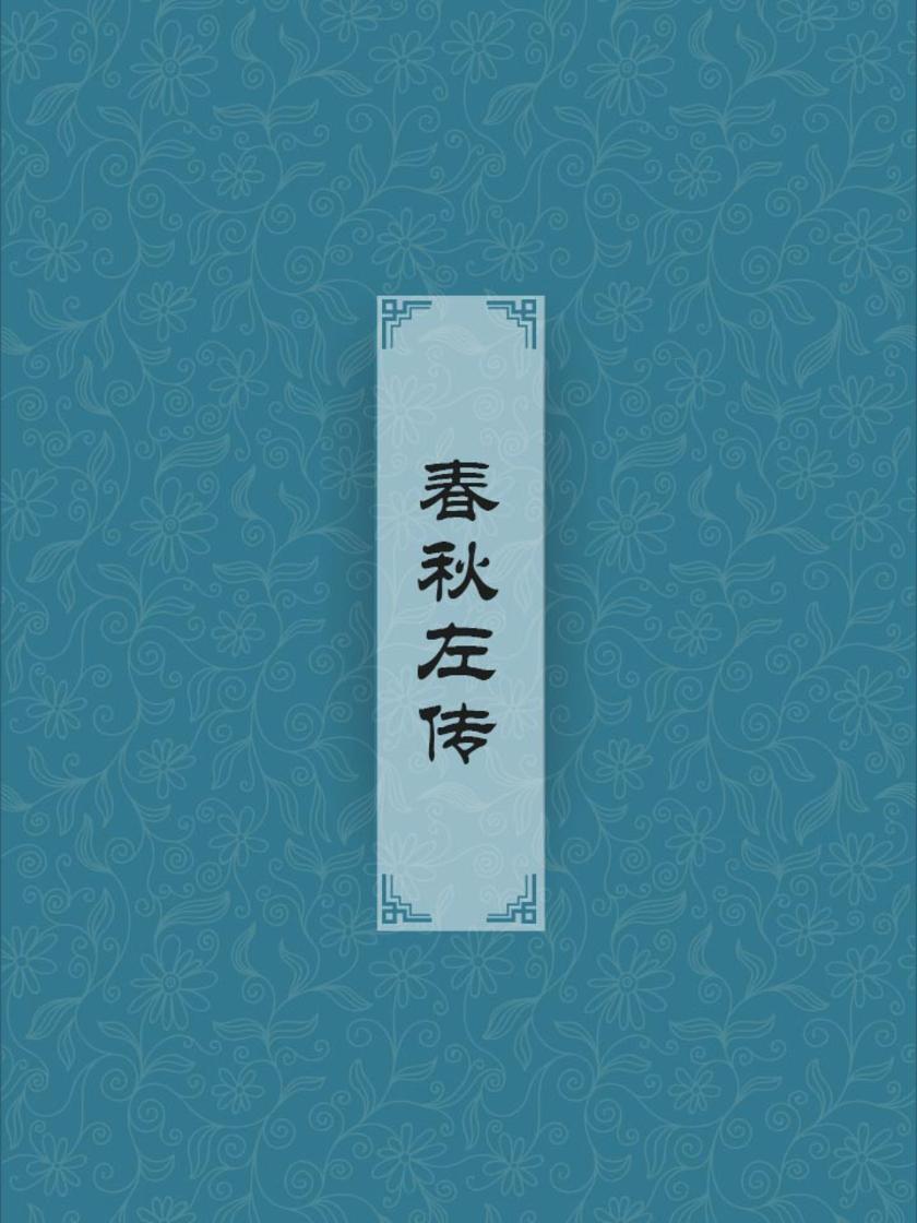 春秋左传(春秋时期社会状况的重要典籍)