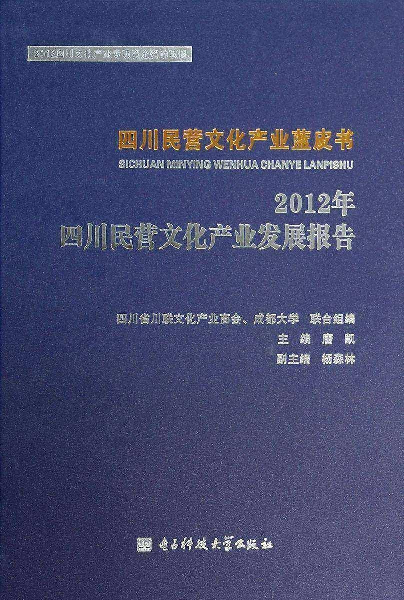 四川民营文化产业蓝皮书:2012年四川民营文化产业发展报告
