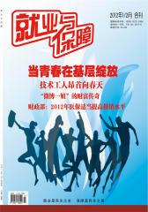 就业与保障 月刊 2012年02期(电子杂志)(仅适用PC阅读)