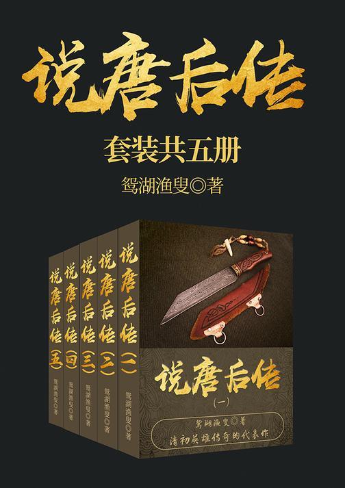 经典历史:说唐后传(套装共五册)