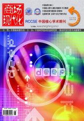 商场现代化 旬刊 2012年06期(电子杂志)(仅适用PC阅读)
