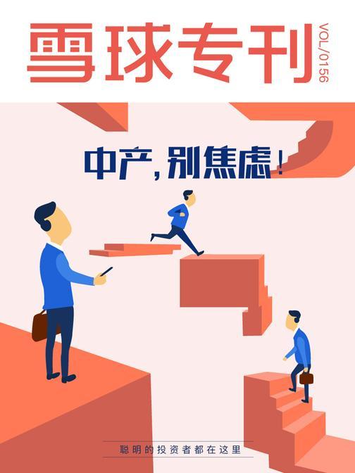 雪球专刊156期——互联网牛市
