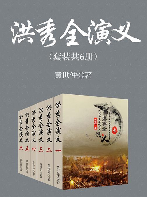 经典历史作品:洪秀全演义(套装共6册)