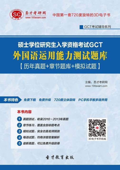 硕士学位研究生入学资格考试GCT外国语运用能力测试题库【历年真题+章节题库+模拟试题】