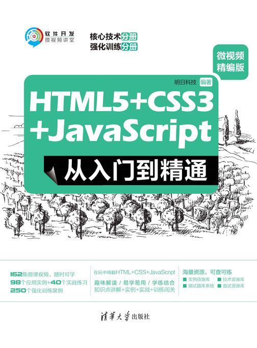 HTML5+CSS3+JavaScript从入门到精通(微视频精编版)