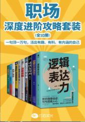 职场深度进阶攻略套装(全10册):一句顶一万句,活出有趣、有料、有内涵的自己