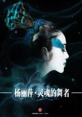 杨丽萍:灵魂的舞者