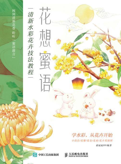 花想蜜语 清新水彩花卉技法教程