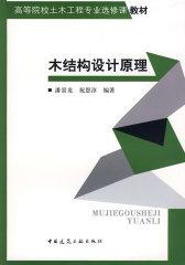 木结构设计原理(试读本)
