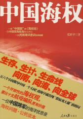 中国海权(试读本)