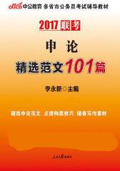 中公版·2017多省市公务员考试辅导教材:申论精选范文101篇