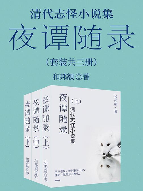 清代志怪小说集:夜谭随录(套装共三册)