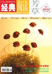 经典阅读 月刊 2012年03期(电子杂志)(仅适用PC阅读)