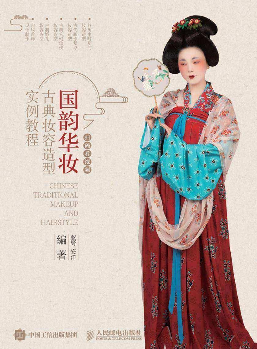 国韵华妆:古典妆容造型实例教程
