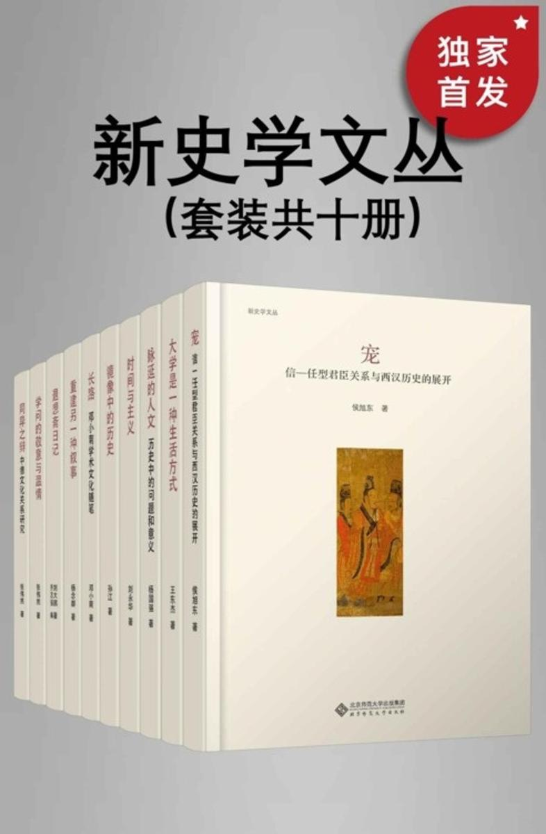 新史学文丛(套装共十册)