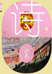 诗江南 双月刊 2012年02期(电子杂志)(仅适用PC阅读)