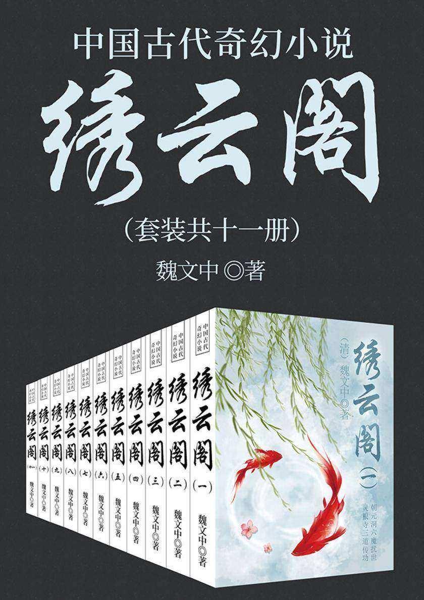 中国古代奇幻小说:绣云阁(套装11册)