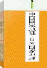 中国国家地理·世界国家地理