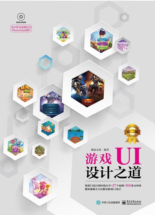 游戏UI设计之道(第二版)(全彩) (含DVD光盘1张)