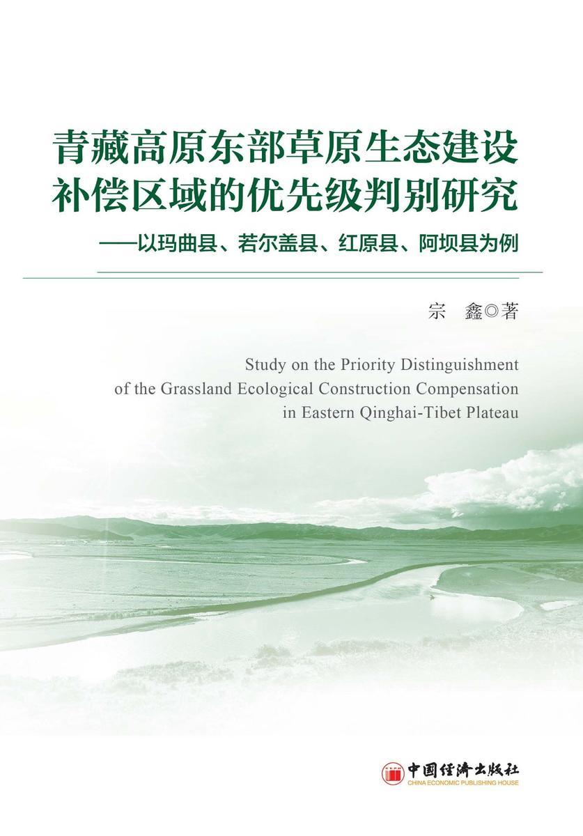 青藏高原东部草原生态建设补偿区域的优先级判别研究——以玛曲县、若尔盖县、红原县、阿坝县为例